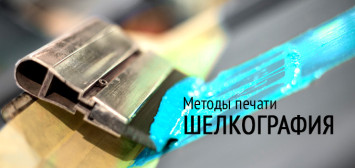 Методы печати шелкография